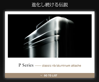 進化し続ける伝説 P Series--classic rib/aluminum attache